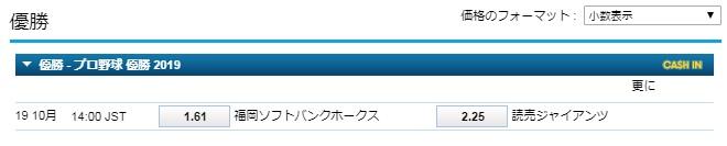 プロ野球日本シリーズ2019オッズ