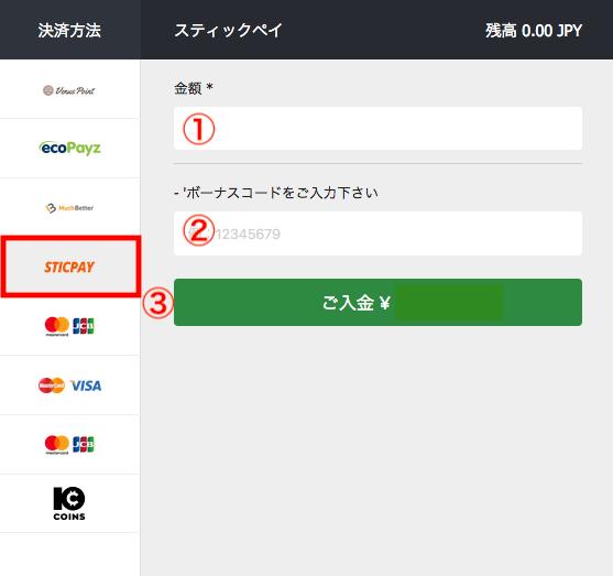 10Bet STICPAY(スティックペイ)入金