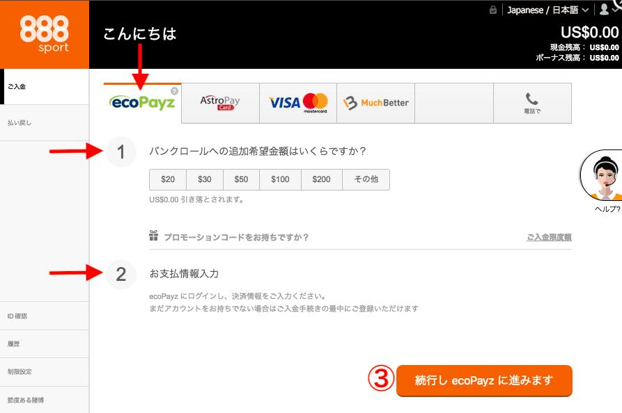 888sport ecoPayz(エコペイズ)入金