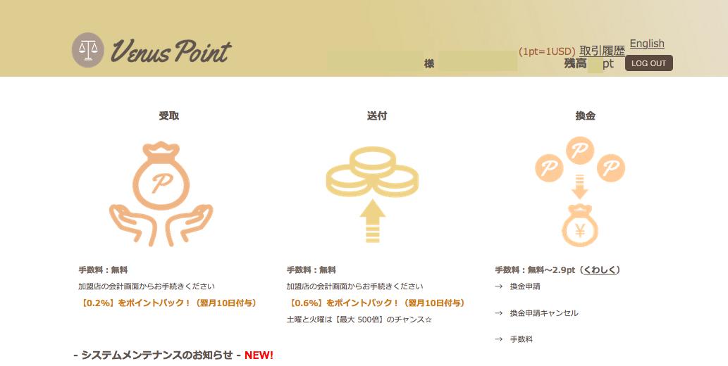Venus Point(ヴィーナスポイント)ログイン 管理画面