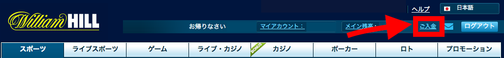 William Hill 入金