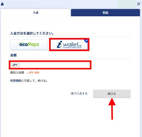 SBOBET iWallet(アイウォレット) 入金