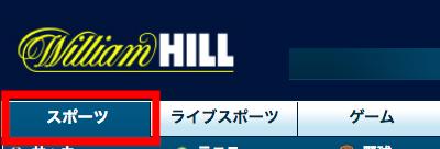 William Hill スポーツ