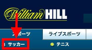 William Hill サッカー
