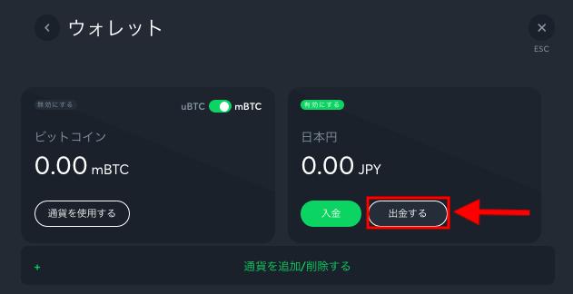 スポーツベットアイオー 日本円 出金