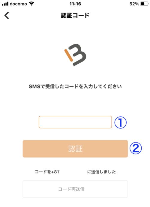 MuchBetter(マッチベター)アプリ 登録