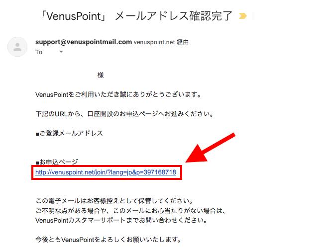 Venus Point(ヴィーナスポイント)登録