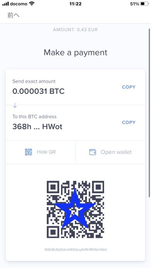 (マッチベター)アプリ Bitcoin(ビットコイン)入金