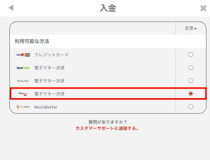 NetBet AstroPay(アストロペイ)入金