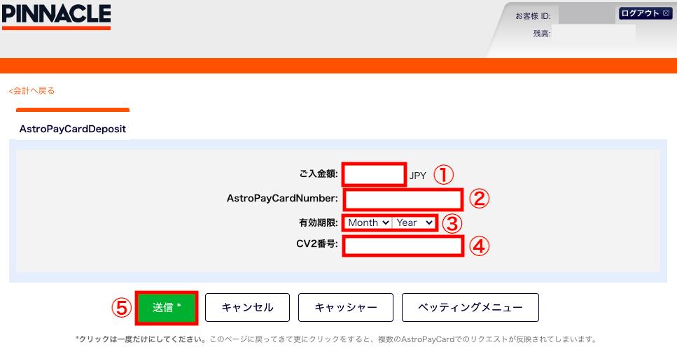 ピナクル AstroPay(アストロペイ)入金