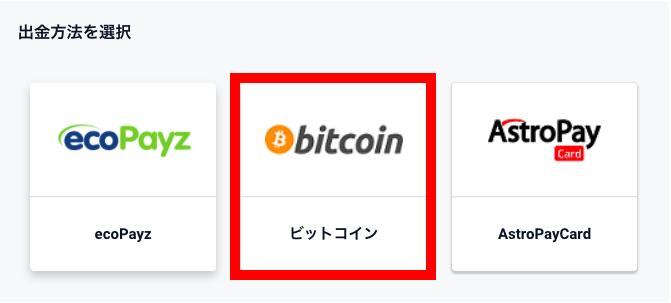 ピナクル Bitcoin(ビットコイン)出金