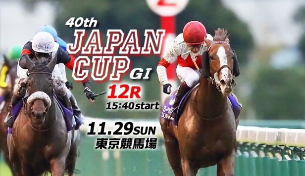 ジャパンカップ2020