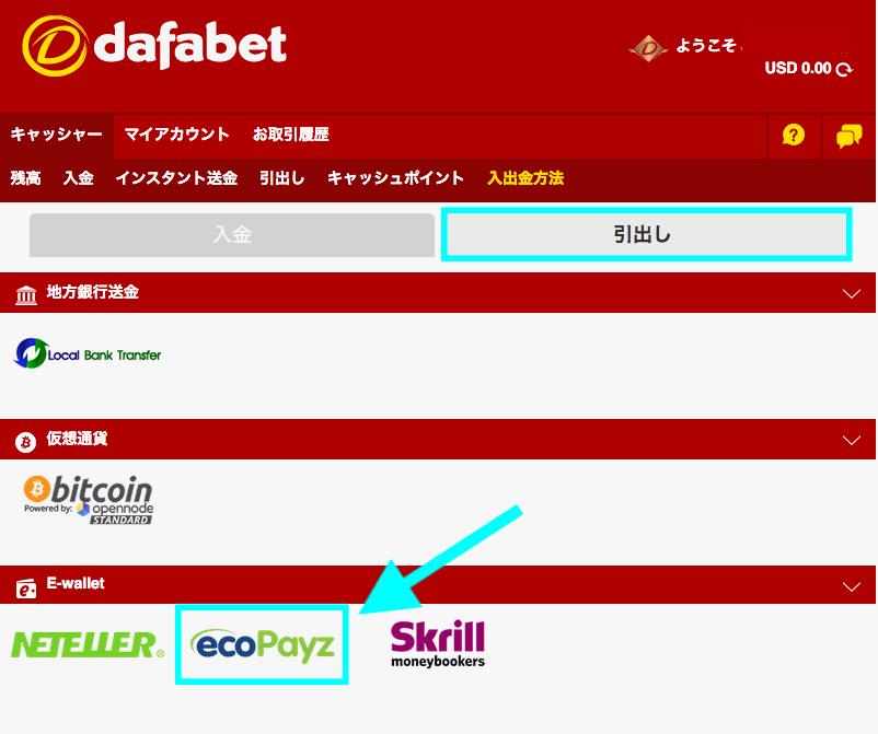 Dafabet ecoPayz(エコペイズ)出金