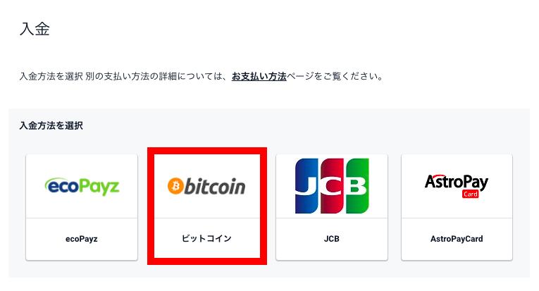 ピナクル Bitcoin(ビットコイン)入金