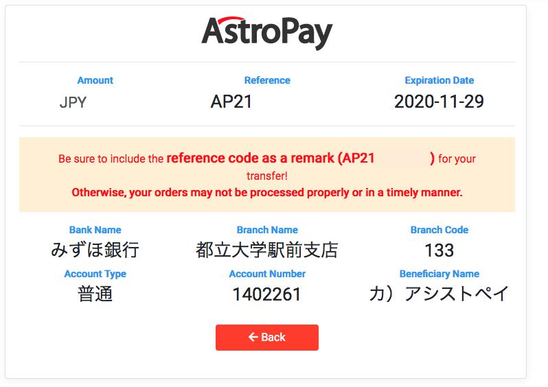 AstroPay(アストロペイ)銀行振込 入金