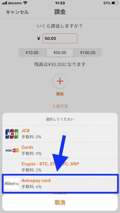 MuchBetter(マッチベター)アプリ AstroPay(アストロペイ)入金