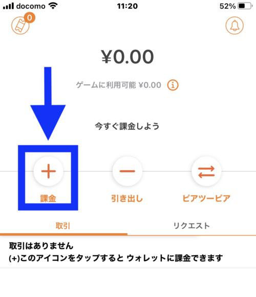 MuchBetter(マッチベター)アプリ 入金