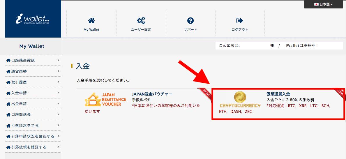 iWallet(アイウォレット)Bitcoin(ビットコイン)入金