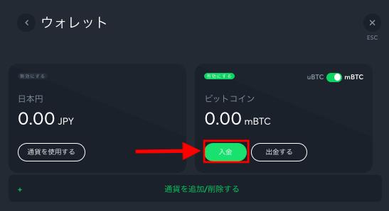 スポーツベットアイオー Bitcoin(ビットコイン)入金