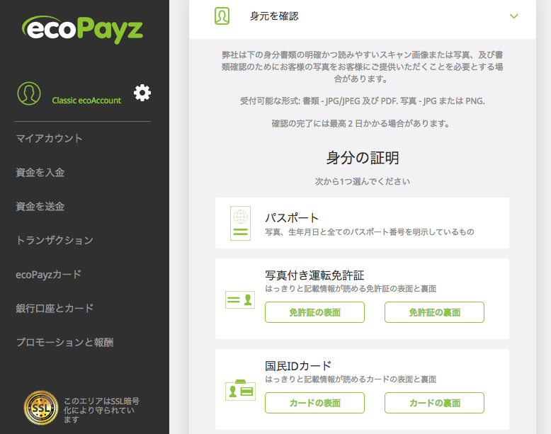 ecoPayz(エコペイズ)シルバーアカウント アップグレード
