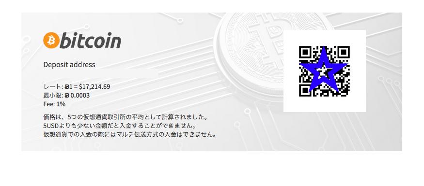 STICPAY(スティックペイ)Bitcoin(ビットコイン)入金