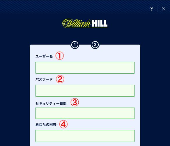 ウィリアムヒル 登録